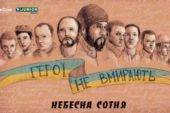 Спецпроєкт «Небесна сотня – герої, яких не забути»