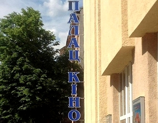 У Тернополі відновлюють роботу муніципального кінотеатру «Палац Кіно»