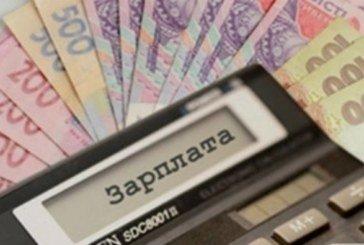 На Тернопільщині виплатили 2,3 млн грн заборгованої зарплати
