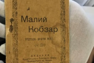У Кременецькому краєзнавчому музеї презентували рідкісне видання «Малого Кобзаря» (ФОТО)