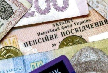 Під час карантину українці можуть оформити пенсію онлайн