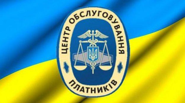 До уваги платників податків Тернопільщини: змінено режим роботи ЦОПів