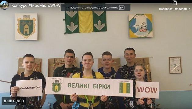 Діти з Великіх Бірок на Тернопільщині переконали Україну, що їх селище найкраще
