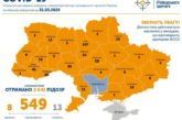 Тернопільщина у трійці регіонів, де найбільше хворих на COVID-19 в Україні