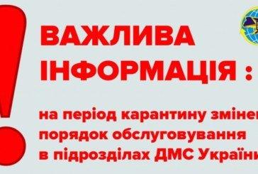 На Тернопільщині людей просять не йти в міграційну службу: телефони «гарячої лінії»