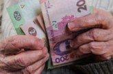 На скільки в Україні збільшиться пенсія з травня