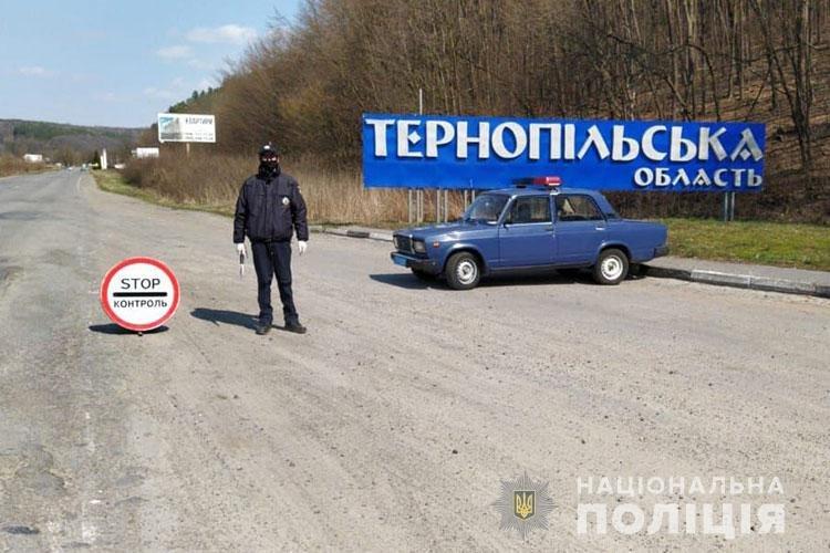На в'їздах в Тернопільську область встановлено 10 додаткових карантинних постів