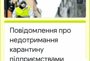 Тернополяни можуть повідомляти про об'єкти торгівлі, які працюють всупереч карантину
