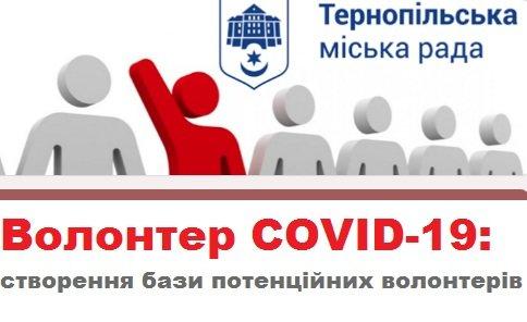 «Волонтер-COVID-19»: у Тернополі в базі вже понад 250 осіб