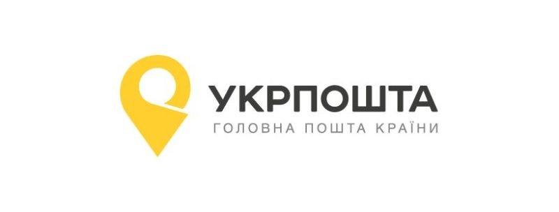 На Тернопільщині «Укрпошті» потрібні працівники: є 26 вакансій