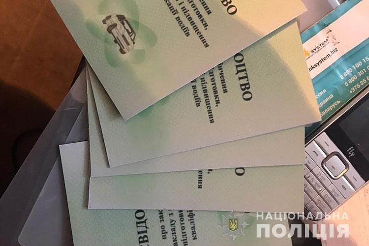 Водійське посвідчення за 20 тисяч: на Тернопільщині судитимуть банду, яка масово підробляла документи