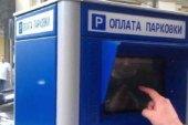 Завтра у Тернополі відновлюється сплата за паркувальне місце для транспорту: адреси майданчиків