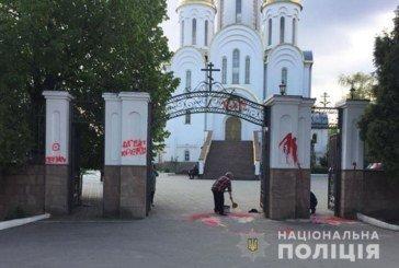 У Тернополі розмалювали червоною фарбою меморіал вічного вогню і церкву Московського патріархату