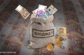 За перші три місяці бюджет України недоотримав 45 мільярдів