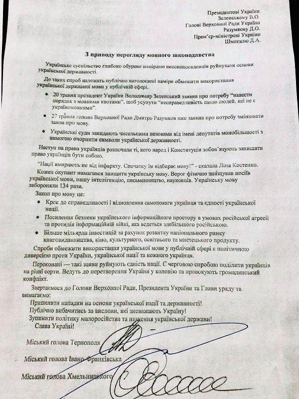 Міські голови Тернополя, Івано-Франківська та Хмельницького звернулися до уряду щодо мовного законодавства