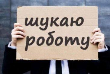 На Тернопільщині подекуди на одне вільне робоче місце – 41-59 претендентів