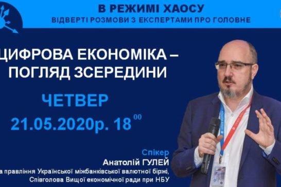 ТНЕУ запрошує бажаючих на розмову з головою правління Української міжбанківської валютної біржі