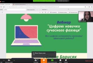 Кафедра маркетингу ТНЕУ запрошує на вебінари «Цифрові навички сучасного фахівця»
