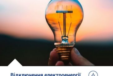 У Тернополі в понеділок на двох вулицях вимкнуть світло