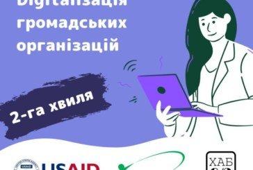 Кафедра маркетингу ТНЕУ - учасник національного проєкту «Digitaliзація громадських організацій»