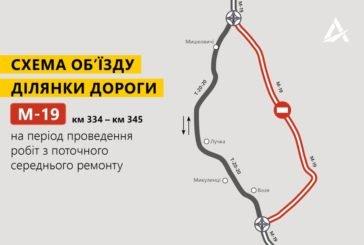 На Тернопільщині закривають одну з автотрас: схема об'їзду