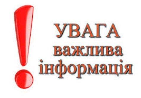 Держпродспоживслужба на Тернопільщині працюватиме за новим графіком