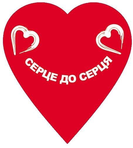 """Всеукраїнську благодійну акцію """"Серце до серця"""" продовжили до 30 вересня"""