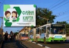 Тернопільські учні та студенти влітку їздять у комунальному громадському транспорті безкоштовно