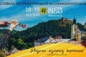 Кременець запрошує на фестиваль інструментальної та симфонічної музики InStrum Fest, який проведуть на Замковій горі