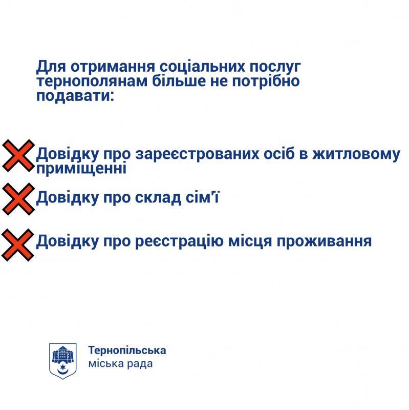 Тернополянам більше не потрібно подавати довідки про зареєстрованих осіб для отримання соціальних послуг