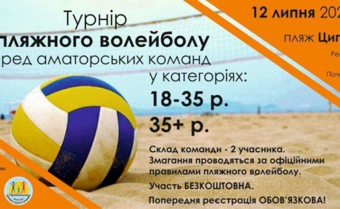 Тернополян запрошують на турнір з пляжного волейболу