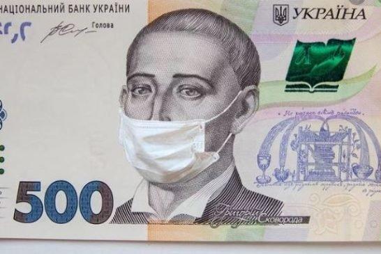Коронавірус опустошує гаманці, забирає роботу, ще й привид банкрутства над Україною витає