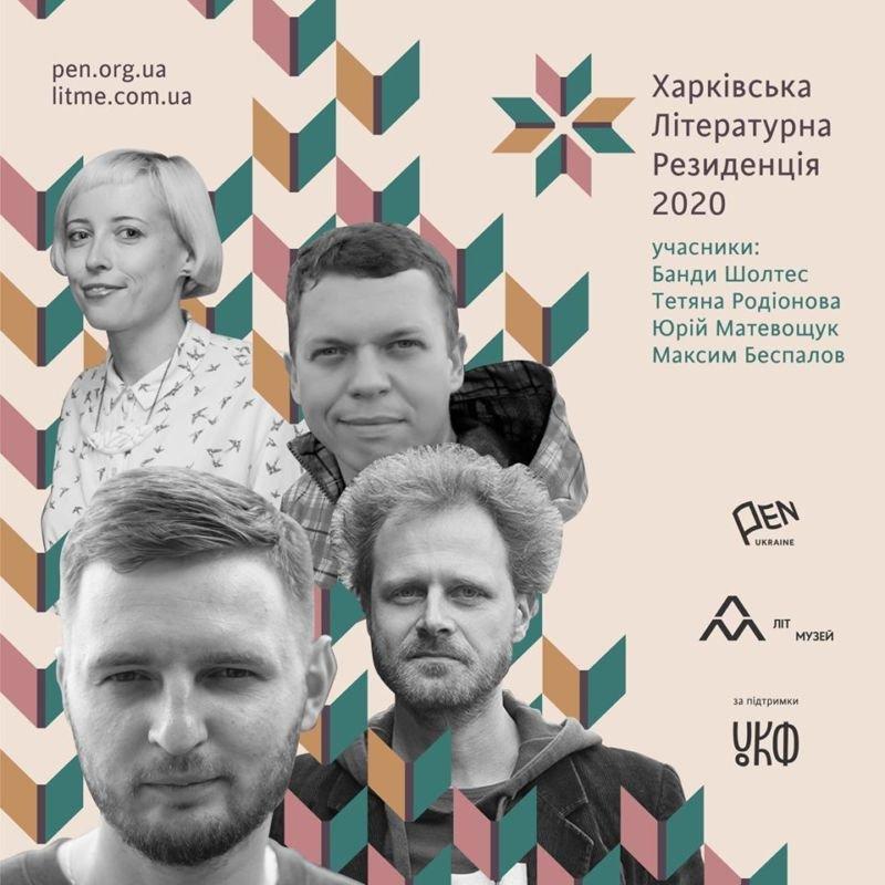 Тернопільський автор став учасником Харківської літературної резиденції 2020