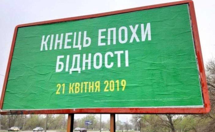 Епоха бідності в Україні завершилась: для «Слуг…» чи для народу?