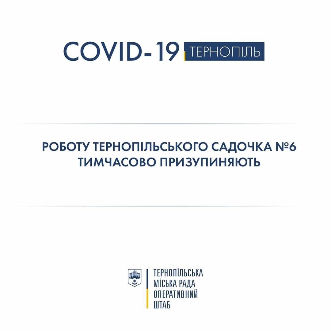 У Тернополі COVID-19 виявили у п'яти дітей, які відвідували  садочок №6