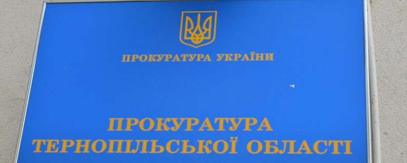 Підприємець хотів незаконно приватизувати майно в центрі Тернополя, вартістю понад 30 млн грн