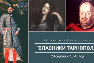 До Дня міста у Тернополі організовують екскурсії для всіх охочих