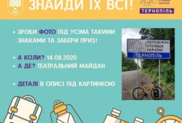 У Тернополі молодь запрошують до участі в квесті: шукатимуть спеціальні таблички
