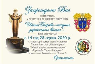 У Тернополі відкриють монумент святій Покрові – опікунці українського війська