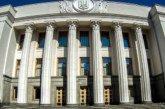 Скільки мільйонів отримали парламентські партії з бюджету за третій квартал