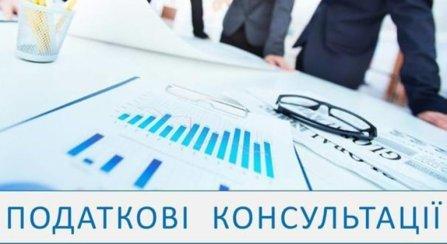 Оновлені правила надання податкових консультацій