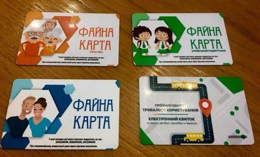 Як можна поповнити е-квиток «Соціальна карта тернополянина»