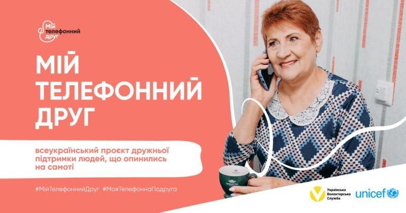 Мій телефонний друг: в Україні стартував всеукраїнський проєкт дружньої підтримки та інформування людей, що опинилися на самоті