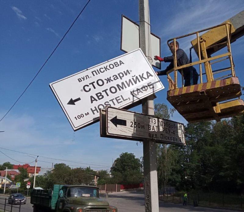 У Тернополі демонтовують незаконну рекламу