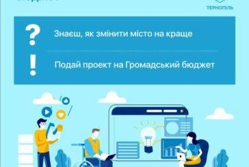Стартує прийом проектів на «Громадський бюджет» у Тернополі: пояснюємо, як подати заявку