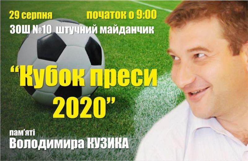 У Тернополі відбудеться футбольний турнір пам'яті журналіста Володимира Кузика