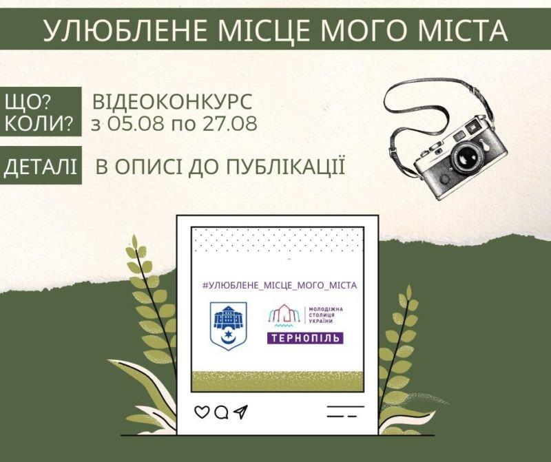 «Улюблене місце мого міста»: відеоконкурс до Дня Тернополя