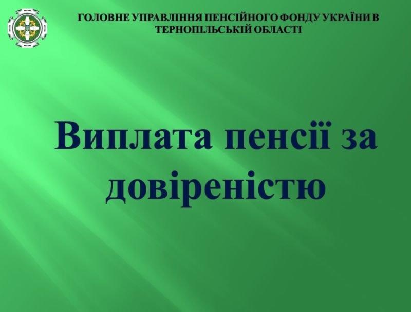 Що треба знати жителям Тернопільщини про виплату пенсії за довіреністю