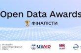 Тернопіль – у трійці номінантів на найвищу нагороду в сфері відкритих даних Open Data City Award2020