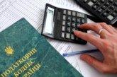 Жителям Тернопільщини повернули 9,9 млнгрн податку через витрати на навчання, страхування і не тільки…